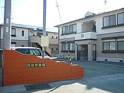 秋桜壱番館[203号室]の外観