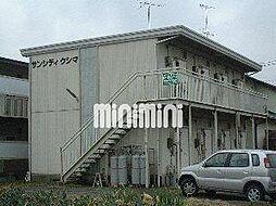 サンシティ クシマ[2階]の外観