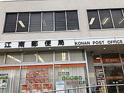 江南郵便局まで約700m(徒歩約9分)