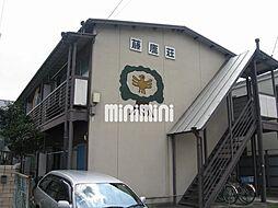 藤鹿荘[2階]の外観