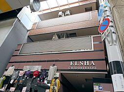 エルシャ千鳥橋[3階]の外観