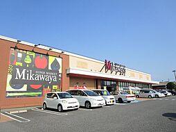 周辺環境近くのスーパーMikawaya船町店まで1km(自転車で約4分)。帰りにお買い物するのにちょうどいい距離ですね。