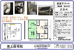 第3津山荘[103号室]の間取り