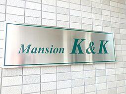 K&Kの外観