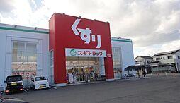 スギ薬局稲沢東店 約1559m 徒歩約20分