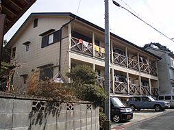 内田山ハイツ[2階]の外観