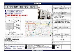 谷町六丁目駅 0.7万円