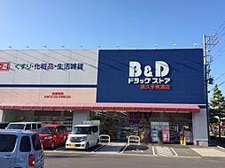 B&Dドラッグストア(長久手東浦店) 徒歩4分