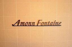 アモン フォンテーヌ[9階]の外観