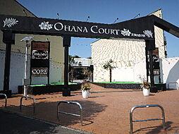 OHANA COURT 1号棟[407号室]の外観