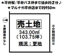 平井町 売土地