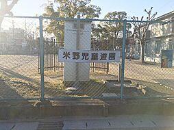 米野児童遊園 徒歩6分(420m)