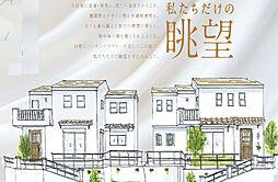津田山駅 6,380万円