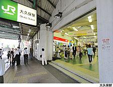 大久保駅(現地まで480m)