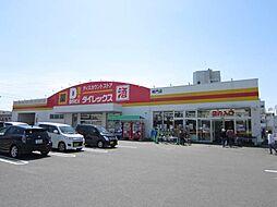 DiREX鳴門店 340m