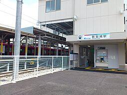 名鉄名古屋線・西尾線「新安城」駅 自転車9分
