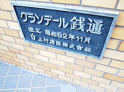 福岡県福岡市南区三宅3丁目の賃貸マンションの外観