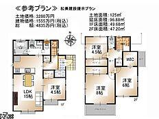 建物プラン例(間取図) 西東京市北町2丁目