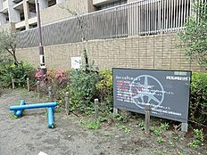 周辺環境:上北沢三丁目公園