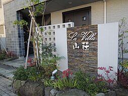ラヴィラ山荘[2階]の外観