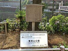 周辺環境:権現山公園