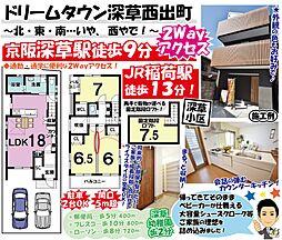 深草駅 3,298万円