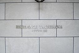 RESIDENCE TACHIBANA[5階]の外観