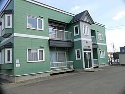 北海道札幌市東区東苗穂八条1丁目の賃貸アパートの外観