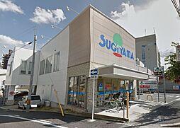 ドラッグスギヤマ 白壁店(1100m)