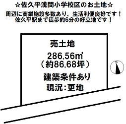 佐久平駅北 売土地