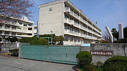 松山小学校まで1400m、松山小学校まで1400m(徒歩約18分)