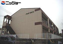 ハッピーライフ[2階]の外観