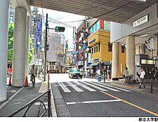 都立大学駅(現地まで480m)