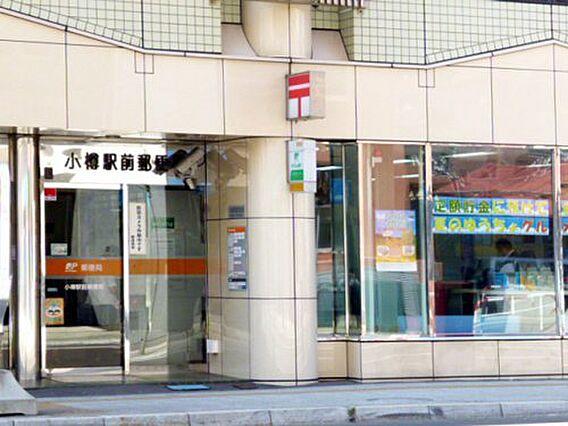郵便局小樽駅前...