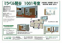 JR総武線 浅草橋駅 徒歩4分の賃貸マンション 10階3LDKの間取り
