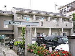 Kフレール 2c[2階]の外観