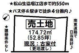 堀江町 売土地