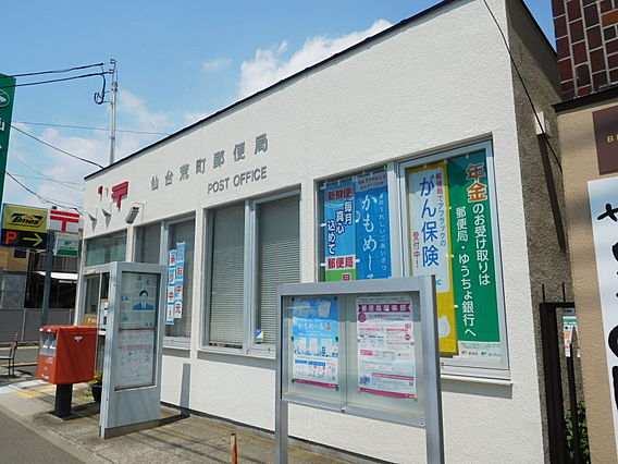 仙台荒町郵便局...