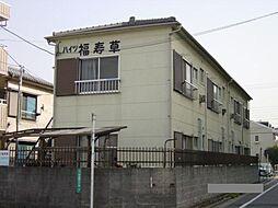 ハイツ福寿草[2号室号室]の外観