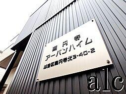 高円寺駅 5.5万円