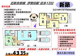 伊勢田駅 3,480万円