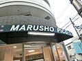 MARUSHO...
