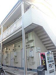 東京都江戸川区西瑞江5丁目の賃貸アパートの外観