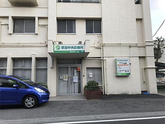 草加中央診療所...