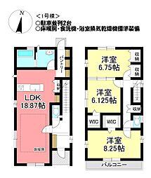 土橋駅 3,290万円