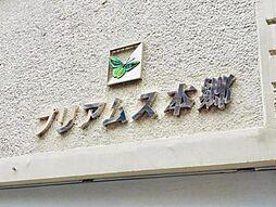東大前駅 8.0万円