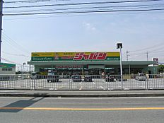 ホームセンタージャパン明石稲美店まで913m