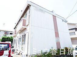 福岡県春日市若葉台西2丁目の賃貸アパートの外観