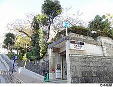 乃木坂駅(現地まで400m)