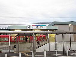 名鉄津島線 木田駅 旧美和町の中心市街地にあり、甚目寺駅と共にあま市の代表する駅である。利用者も多いため全ての旅客列車が停車する。 徒歩 約23分(約1800m)
